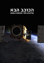 הכוכב הבא - החיפוש אחר אנושות אחרת
