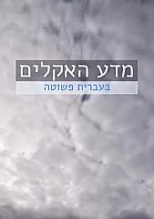 מדע האקלים בעברית פשוטה