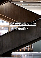 Watch Full Movie - Defense Files: Death