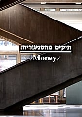 Watch Full Movie - Defense Files: Money - צפו בסרטי איכות