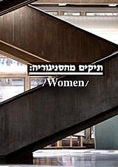Defense Files: Women