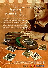 Watch Full Movie - Dunkel's Last Film - לצפיה בטריילר