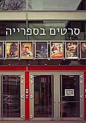 סרטים בספרייה
