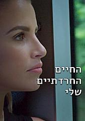 Watch Full Movie - החיים החרדתיים שלי - לצפיה בטריילר