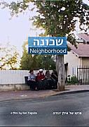 Neighborhood (Skhuna)