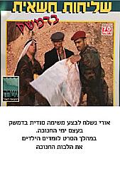 שליחות חשאית בדמשק