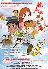 Watch Full Movie - A Jewish Girl in Shanghai