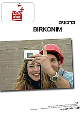 Watch Full Movie - Birkonim