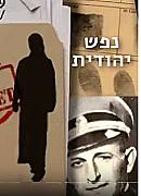 נפש יהודית
