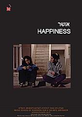 Watch Full Movie - אושר