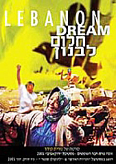 חלום לבנון