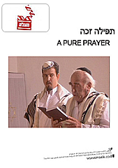 תפילה זכה