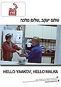 Hello Yaakov, Hello Malka