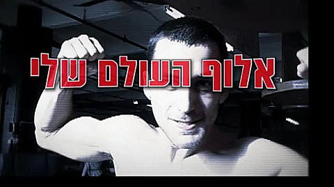 Watch Full Movie - אלוף העולם שלי - לצפיה בטריילר